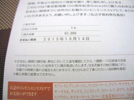 P1015146.JPG