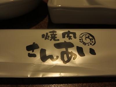 s-IMG_0110.jpg