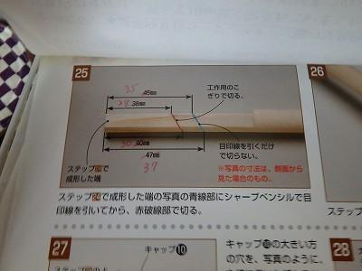 s-P8150010.jpg