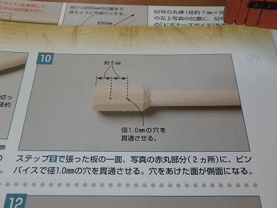 s-P8160055.jpg