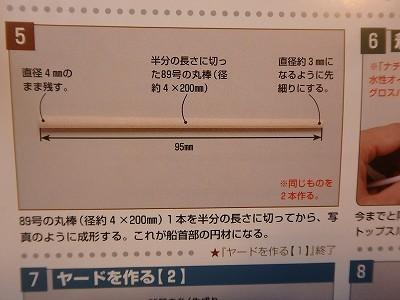 s-PB020090.jpg