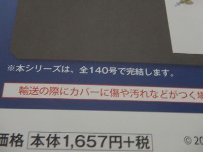 s-PB160080.jpg