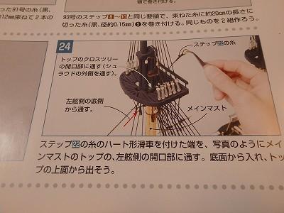 s-PC020048.jpg