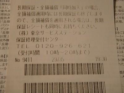 s-PC170007.jpg